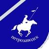 """ГКО """"Петрозаводское"""""""