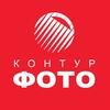 Контур-Фото. Ижевск. ФОТОУСЛУГИ и ФОТОТОВАРЫ.