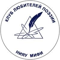 Клуб Любителей Поэзии НИЯУ МИФИ
