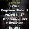 Отборочный тур на YLETAЙ 2021 №1| 05.03.21| МСК