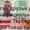 Кальян Рахмонов 2Г-04