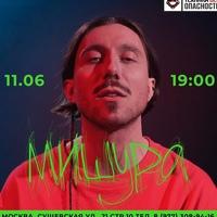 МИШУРА - презентация альбома и клипа 11.06.21