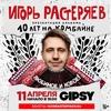 11 апреля — Игорь Растеряев @ МОСКВА, Gipsy