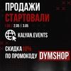 ДЫМ SHOP MGN | Купить кальян в Магнитогорске