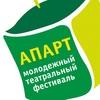 Молодежный Междунар.Театральный фестиваль АПАРТ