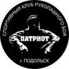 """Спортивный Клуб Рукопашного Боя """"Патриот"""""""