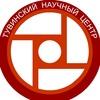 """ГБУ РТ """"Тувинский научный центр"""""""