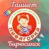 """ЦРИ """"Пифагорка"""" г. Тайшет, г. Бирюсинск"""