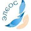 Центр инклюзивных социальных проектов «ЭЛЕОС»
