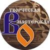 """Творческая Мастерская """"Вода и Огонь"""" *Киров"""