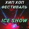 ★ Хип Хоп Фестиваль  | 26.06  ICE SHOW МОСКВА ★