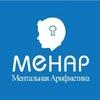 МЕНАР - Лесная-- ОНЛАЙН | Центр развития