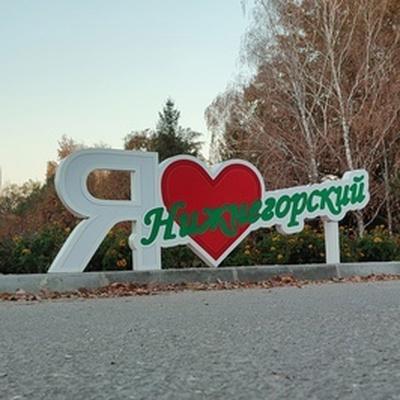 Нижнегорский В-Тренде