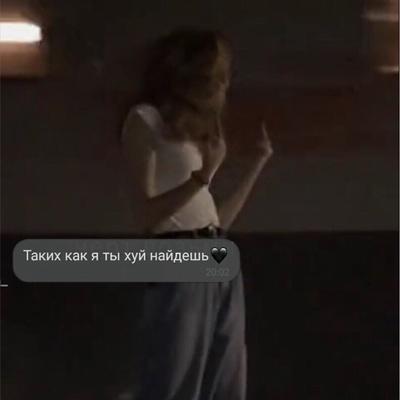 Ева Нормальнова