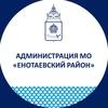 "Администрация МО ""Енотаевский район"""