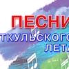 ПЕСНИ ИТКУЛЬСКОГО ЛЕТА