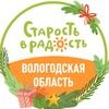 Старость в радость.Череповец,Вологда,область.