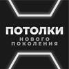 Натяжные потолки Никита | Брянск
