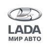 Мир Авто / Официальный дилер LADA