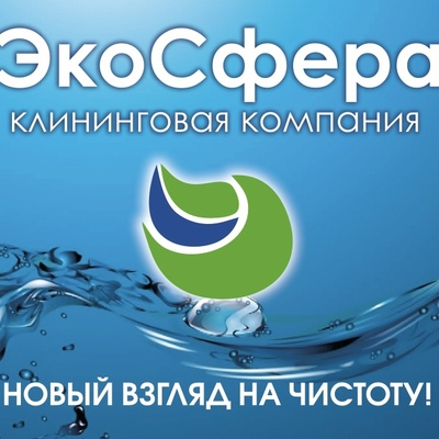 Эко Сфера, Кировград
