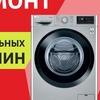 Мастер по ремонту стиральных машин Ростов-на-Дон