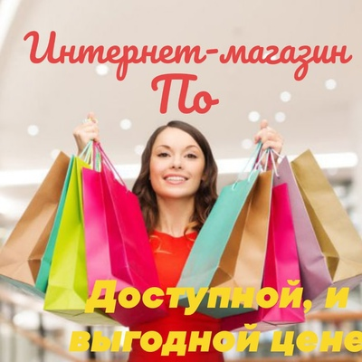 Ева Шмоточкинавещи-На-Заказ