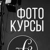 Фотокурсы F2