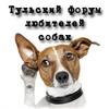 Тульский Форум Любителей Собак