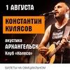 КОСТЯ КУЛЯСОВ акустика ● 03.08 ● АРХАНГЕЛЬСК