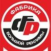 Фабрика Большой Рекламы (Липецк-Елец)