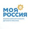 МОЯ РОССИЯ Федеральный конкурс детского рисунка