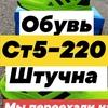 Абдуло Гаримадов СТ5-176