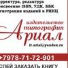 """Издательство Типография """"Ариал""""   Печать книг"""
