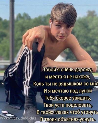 Мальчик Гей-Пасс, Междуреченск