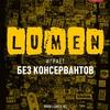 30/04 | Lumen | Челябинск / Галактика