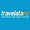 Горящие туры Travelata.ru