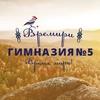 МАОУ Гимназия №5 #ВРЕМИРИ