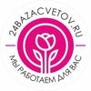 24 База Цветов Нижний Новгород | Доставка