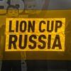 Lion Cup Russia турниры для детей
