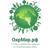 ОкрМир.рф