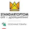 СтандартОпт - популярные товары оптом!