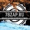 78ZAP.ru:ВСЁ ДЛЯ СНЕГОХОДА I КВАДРОЦИКЛА I ГИДРО