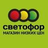 «СВЕТОФОР»  г. Сергач ул. Советская, 135А