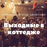 """Улетные выходные - Коттеджный клуб """"ДвижТайм"""""""