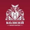 ЖК Колизей Волгоград. Официальная группа