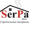 Serpa.by Строительные материалы в Бресте