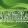 Artika-Vse-Vidy-Reklamy Demchenko