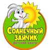 Детский центр Солнечный Зайчик