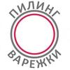 Пилинг-варежки Шелковица | СП | Россия