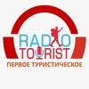 Радио Турист